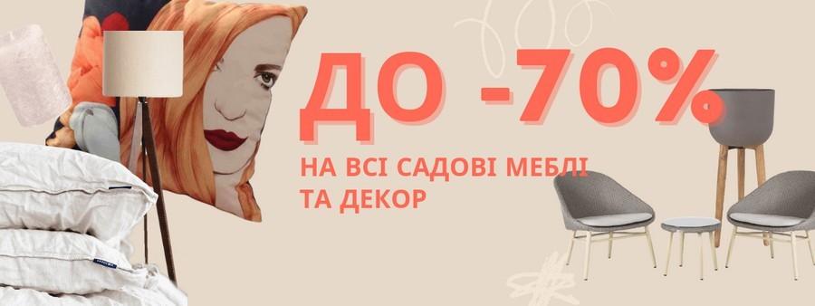 -70% на садові меблі та декор